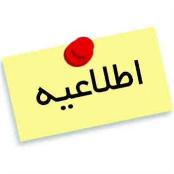 صورتجلسه مجمع عمومی عادی سالیانه نوبت دوم ۱۳۹۹/۴/۲۰